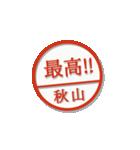 大人のはんこ(秋山さん用)(個別スタンプ:29)