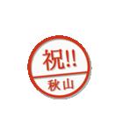 大人のはんこ(秋山さん用)(個別スタンプ:30)