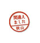 大人のはんこ(秋山さん用)(個別スタンプ:32)