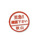 大人のはんこ(秋山さん用)(個別スタンプ:33)