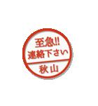 大人のはんこ(秋山さん用)(個別スタンプ:34)