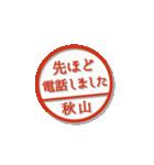 大人のはんこ(秋山さん用)(個別スタンプ:35)
