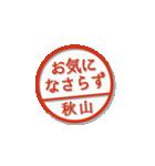 大人のはんこ(秋山さん用)(個別スタンプ:39)