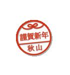 大人のはんこ(秋山さん用)(個別スタンプ:40)