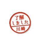 大人のはんこ(川崎さん用)(個別スタンプ:1)