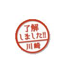 大人のはんこ(川崎さん用)(個別スタンプ:2)