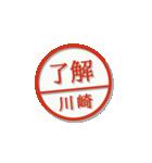 大人のはんこ(川崎さん用)(個別スタンプ:3)