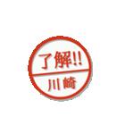 大人のはんこ(川崎さん用)(個別スタンプ:4)