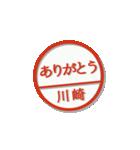 大人のはんこ(川崎さん用)(個別スタンプ:10)