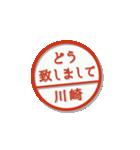 大人のはんこ(川崎さん用)(個別スタンプ:12)