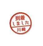 大人のはんこ(川崎さん用)(個別スタンプ:14)