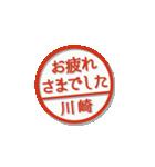 大人のはんこ(川崎さん用)(個別スタンプ:18)