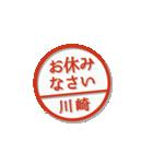 大人のはんこ(川崎さん用)(個別スタンプ:20)