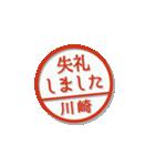 大人のはんこ(川崎さん用)(個別スタンプ:22)