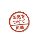 大人のはんこ(川崎さん用)(個別スタンプ:24)