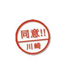大人のはんこ(川崎さん用)(個別スタンプ:25)