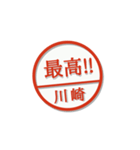 大人のはんこ(川崎さん用)(個別スタンプ:29)