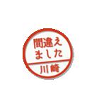 大人のはんこ(川崎さん用)(個別スタンプ:32)