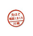大人のはんこ(川崎さん用)(個別スタンプ:35)