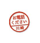 大人のはんこ(川崎さん用)(個別スタンプ:36)