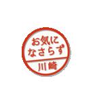大人のはんこ(川崎さん用)(個別スタンプ:39)