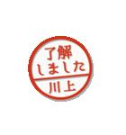 大人のはんこ(川上さん用)(個別スタンプ:1)