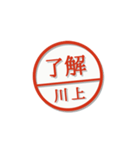 大人のはんこ(川上さん用)(個別スタンプ:3)