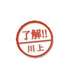 大人のはんこ(川上さん用)(個別スタンプ:4)