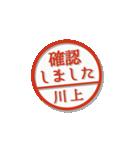 大人のはんこ(川上さん用)(個別スタンプ:5)