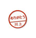 大人のはんこ(川上さん用)(個別スタンプ:10)