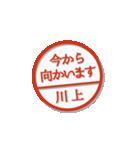 大人のはんこ(川上さん用)(個別スタンプ:15)