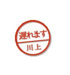 大人のはんこ(川上さん用)(個別スタンプ:16)