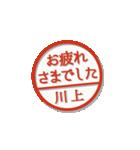 大人のはんこ(川上さん用)(個別スタンプ:18)