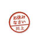 大人のはんこ(川上さん用)(個別スタンプ:20)