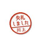 大人のはんこ(川上さん用)(個別スタンプ:22)