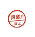 大人のはんこ(川上さん用)(個別スタンプ:25)