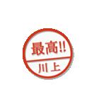 大人のはんこ(川上さん用)(個別スタンプ:29)