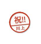大人のはんこ(川上さん用)(個別スタンプ:30)