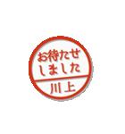 大人のはんこ(川上さん用)(個別スタンプ:31)