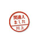 大人のはんこ(川上さん用)(個別スタンプ:32)