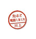 大人のはんこ(川上さん用)(個別スタンプ:35)