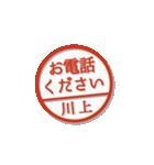 大人のはんこ(川上さん用)(個別スタンプ:36)