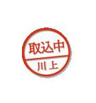 大人のはんこ(川上さん用)(個別スタンプ:37)