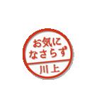 大人のはんこ(川上さん用)(個別スタンプ:39)