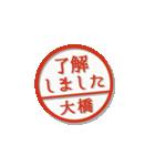 大人のはんこ(大橋さん用)(個別スタンプ:1)