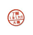 大人のはんこ(大橋さん用)(個別スタンプ:2)