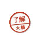 大人のはんこ(大橋さん用)(個別スタンプ:3)