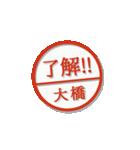 大人のはんこ(大橋さん用)(個別スタンプ:4)