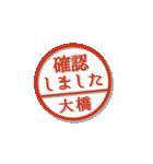 大人のはんこ(大橋さん用)(個別スタンプ:5)