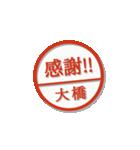 大人のはんこ(大橋さん用)(個別スタンプ:9)